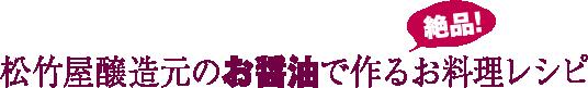 松竹屋醸造元のお醤油で作る絶品お料理レシピ